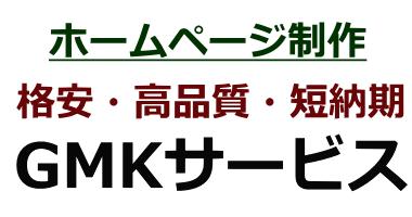 gmkサービス